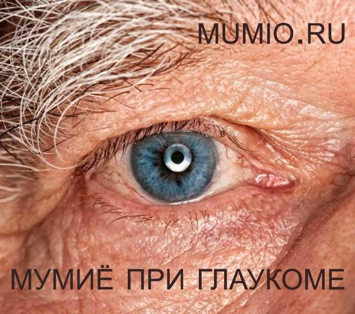 мумиё при глаукоме