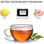 detox_napitok