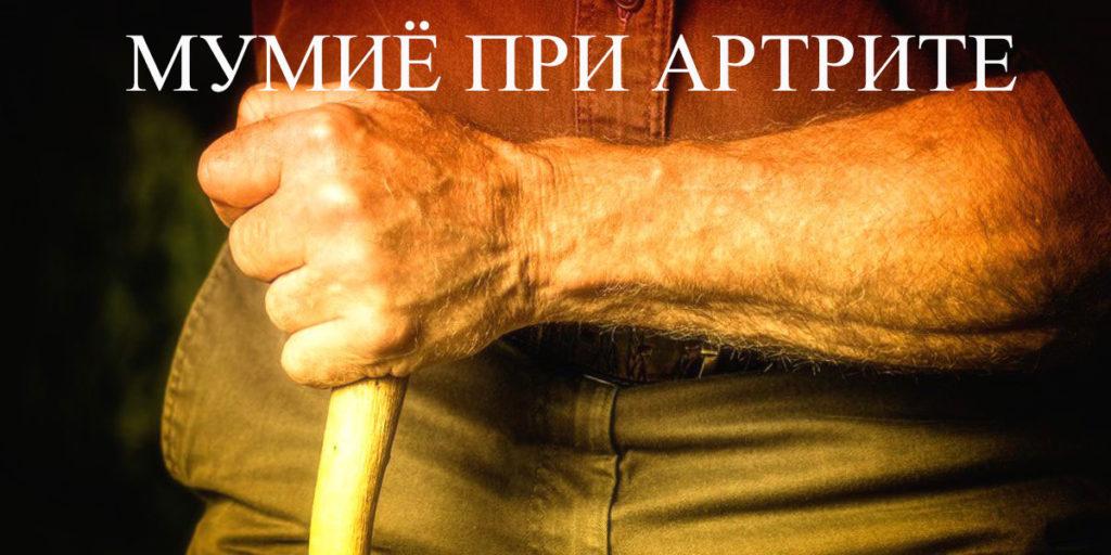 Мумиё при артрите