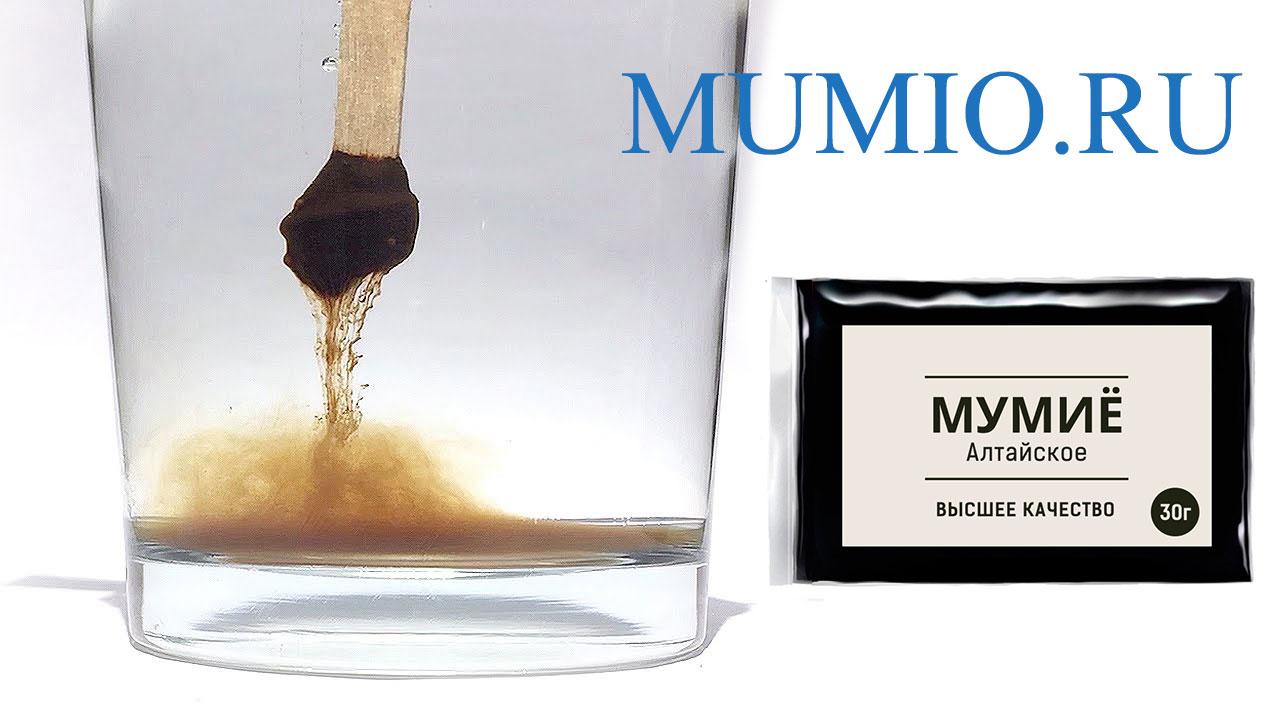 купить мумиё